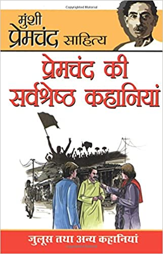 Godan By Munshi Premchand In Hindi Pdf
