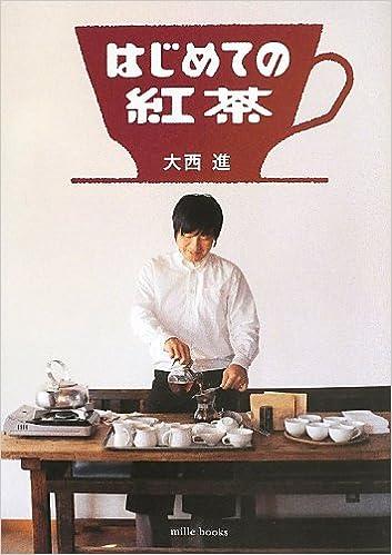 はじめての紅茶 | 大西 進 |本 |...