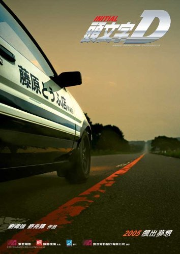 Initial D POSTER Movie (27 x 40 Inches - 69cm x 102cm) (2005) (Hong Kong Style A) (Scroll Initial D Wall)