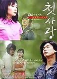 [DVD]初恋