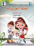 ICO Learn Arabic Workbook: Level 4, Part 2 [Paperback]