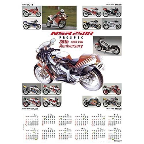 Motorcyclist 2021年1月号 付録