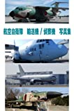 Japan Air Self Defense Force _ Transport Aircraft