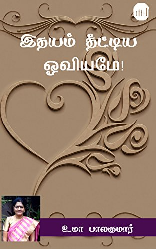 Tamil Love Novels In Pdf Format