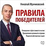 Pravila pobediteley [Terms of Winners] | Nikolay Mrochkovskiy