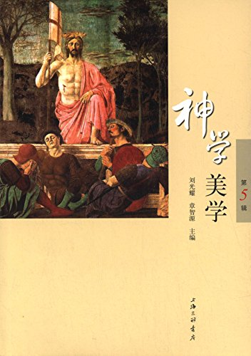 Theological Aesthetics (fifth series)(Chinese Edition)