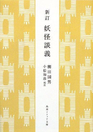 新訂 妖怪談義 (角川ソフィア文庫)