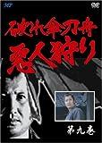 破れ傘刀舟 悪人狩り 9 [DVD]