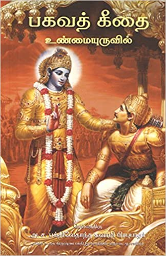 Bhagavad gita quotes in tamil free download afalload.