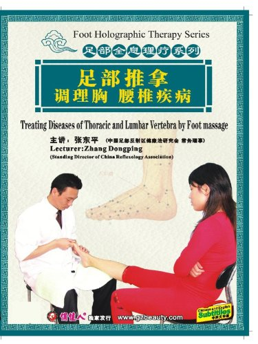 treating-diseases-of-thoracic-and-lumbar-vertebra-by-foot-massageenglish-subtitled