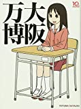 Azumanga Daioh Fanbook: Osaka Banpaku