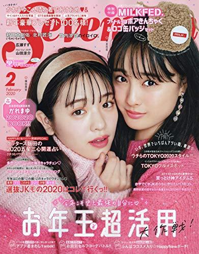 Seventeen 2020年2月号 画像 A