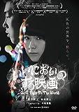 いいにおいのする映画 [DVD]
