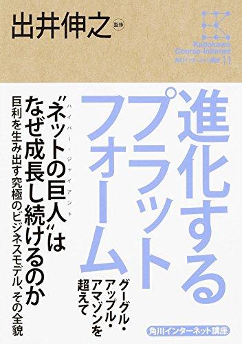 角川インターネット講座 (11) 進化するプラットフォーム グーグル・アップル・アマゾンを超えて
