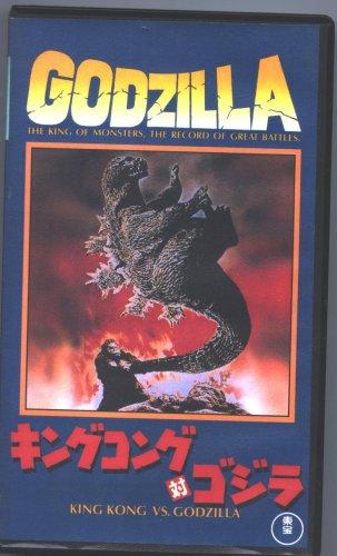 King Kong Vs Godzilla (Extended Japanese Version)