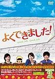 [DVD]よくできました! DVD-BOX2