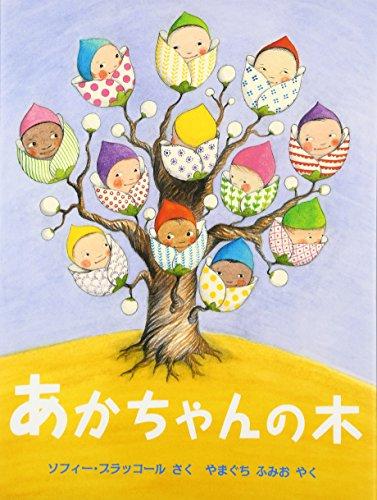 あかちゃんの木 (児童図書館・絵本の部屋)
