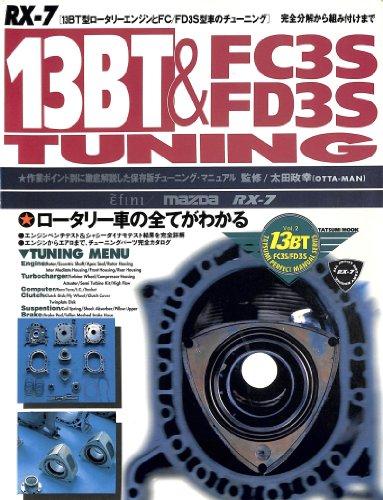mazda-13b-re-and-fc3s-fd3s-tuning-rotari-engin-ovaholu-chuningu-mukkushirizu-japanese-edition