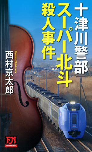 新書)十津川警部 スーパー北斗殺人事件 (FUTABA NOVELS)