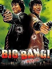 BIG BANG!〜撃ちまくれ〜