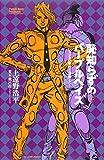 From JoJo's Bizarre Adventure - - Purple haze of shameless (JUMP j BOOKS)[JAPANESE EDITION]