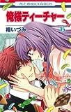 俺様ティーチャー 15 (花とゆめCOMICS)