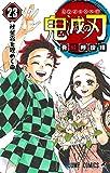 鬼滅の刃公式ファンブック第二弾 鬼殺隊最終見聞録(仮) (ジャンプコミックス)