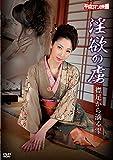 淫欲の虜 / 襟足から滴る雫 [DVD]