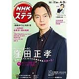 NHK ステラ 2020年 4/3号