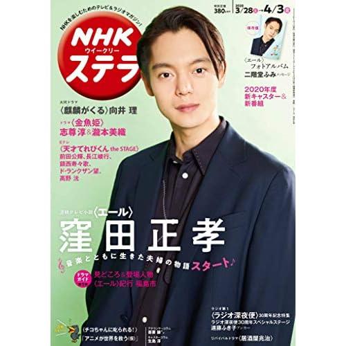 NHK ステラ 2020年 4/3号 表紙画像