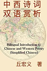 Bilingual Introduction to Chinese and Western Poetry (Simplified Chinese) (Chinese Edition)
