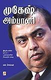 முகேஷ் அம்பானி / Mukesh Ambani (Tamil Edition)