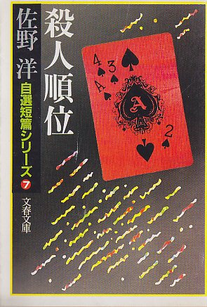 自選短篇シリーズ〈7〉殺人順位 (文春文庫)