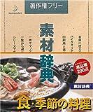 素材辞典 Vol.114 食・季節の料理編