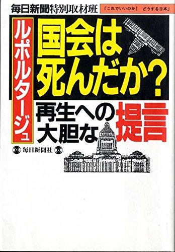 ルポルタージュ 国会は死んだか?―再生への大胆な提言 (これでいいのか!どうする日本)