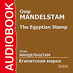 The Egyptian Stamp [Russian Edition] Audiobook