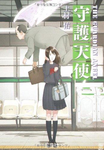 守護天使 (宝島社文庫)