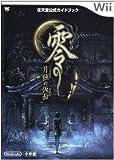零―月蝕の仮面 任天堂公式ガイドブック Wii (ワンダーライフスペシャル Wii任天堂公式ガイドブック)