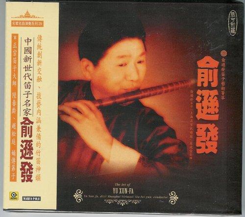 The Art of Yu Xun-fa: Dizi Collections