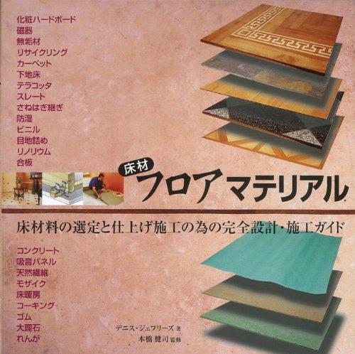【バーゲンブック】  床材フロアマテリアル