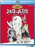 In Budokan-Miyazaki Anime to Tomoni