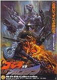 Godzilla vs. Mechagodzilla Poster Movie Japanese B 11 x 17 In - 28cm x 44cm Masahiro Takashima Ryoko Sano Megumi Odaka Yusuke Kawazu