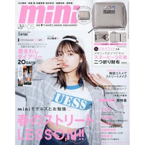 mini 2018年5月号 画像 A