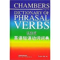 錢伯斯英語短語動詞詞典