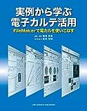 実例から学ぶ電子カルテ活用―FileMakerで電カルを使いこなす