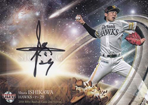 2018 BBM ベースボールカード 2ndバージョン 03/20【石川 柊太】 福岡ソフトバンクホークス (直筆サインカード)