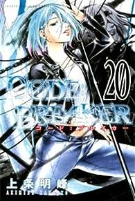Code : Breaker, tome 20 par Akimine Kamijyo