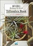 藤川史雄のティランジアブック エアプランツ100種の育て方