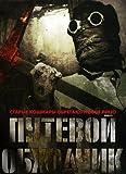 Trackman / Putevoy Obkhodchik - with ENGLISH subtitles (Russian Import - PAL DVD)