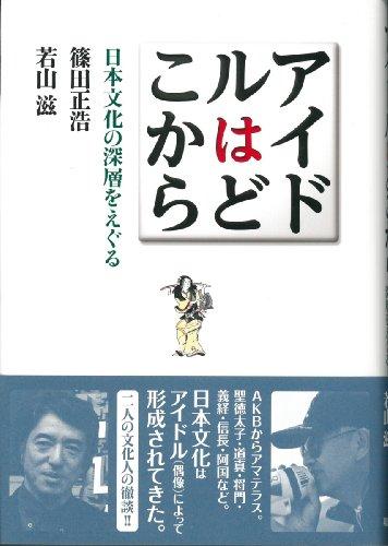 アイドルはどこから―日本文化の深層をえぐる